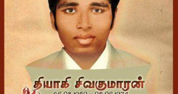 05 Giugno – Giornata di commemorazione di Ponnuthurai Sivakumaran