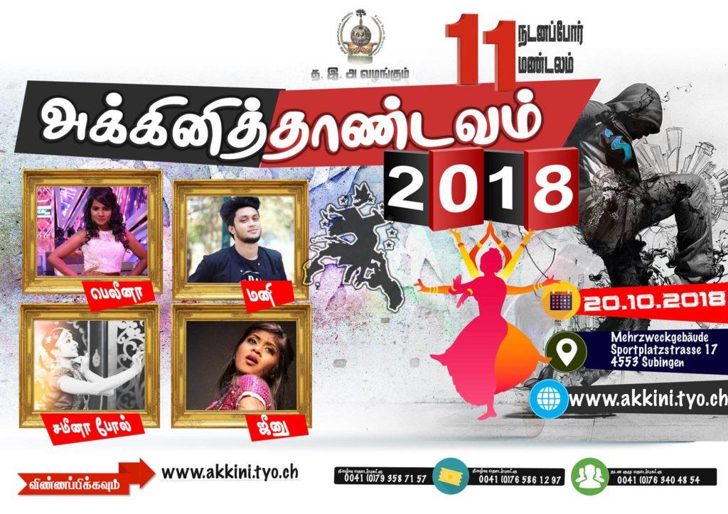 Akkinithandavam 2018