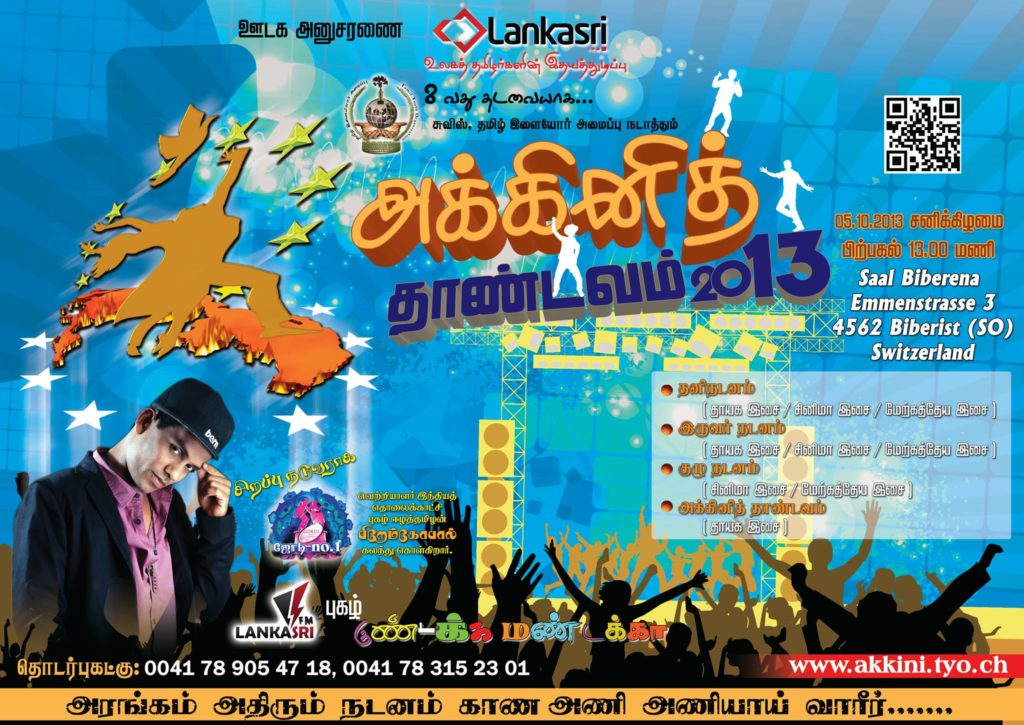 Akkinithandavam 2013
