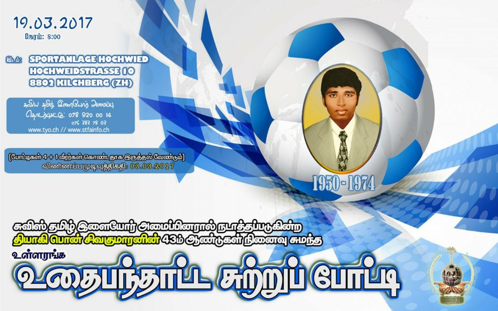 Sivakumar Anna tournament