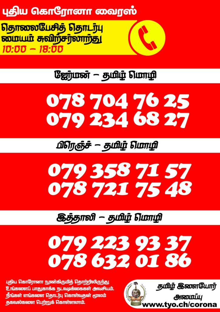 Corona Tamil Hotline